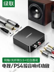 綠聯同軸光纖音頻轉換器數字模擬信號雙蓮花線一分二電視顯示器接音響射頻輸出spdif轉3.5適用于海信/小米ps4