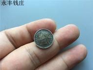 品質生活館 老銀元銀毫子香港五毫壹仙極美品1867稀有年份改銀扣子收藏實用