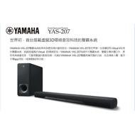 【廷廷小幫手】YAMAHA兩件式家庭劇院組(含重低音) YAS207