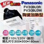 =快速出貨= Panasonic FV-30BU3R FV-30BU3W 浴室換氣暖風機 暖風機 浴室暖風機 浴室換氣扇
