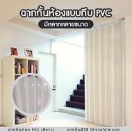 ROOM DIVIDER ฉากกั้น ฉากกั้นห้อง พีวีซี รุ่นมาตรฐาน ฉากกั้นห้อง PVCฉากกั้นแอร์ พีวีซีแบบทึบ ม่านประตู ม่านกันประตู (สีขาว)