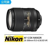 【Nikon 尼康】AF-S DX NIKKOR 18-300mm f3.5-6.3G ED VR 標準變焦鏡頭(公司貨)