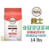 【魚皮寵物㍿】美士 Nutro 全護營養 特級成貓 配方  14 lbs