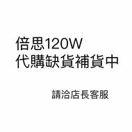 代購 倍思 120W 充電器 氮化鎵+ 碳化矽 代購 GaN+SiC macbook iPad iPhone 安卓 小米
