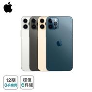 【Apple】iPhone12 Pro (128G) ※加贈超值6件組(鋼化玻璃保護貼+防摔殼+快速充電線+無線藍芽耳機+無線充電盤+行動電源) ※加碼再贈 手機螢幕破裂保障 5000 元