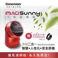 【日本 Bmxmao】MAO Sunny 冷暖智慧控溫循環扇(循環涼風/暖房功能/衣物乾燥/寵物烘乾)