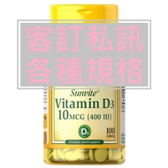 《當日出貨》D3 200顆 100顆 維他命D 非活性 膠囊 錠劑 Puritan's Pride 維他命 維生素