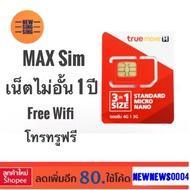 Max sim เป็น ซิมเน็ตไม่อั้น ใช้ได้นาน 1 ปี free wifi ไม่ต้องจ่ายรายเดือน โทรทรูฟรี