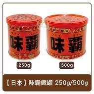 日本 味霸 廣記 萬用 調味神器 高湯 調味料 (250g/500g)