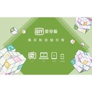 台灣 愛奇藝 VIP《超繳、刷卡、行動轉帳》