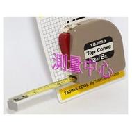 【測量中心】【TAJIMA 】2米*13mm 2m/6ft. [公英制] 捲尺 (日本製) 2m 自動卷尺~