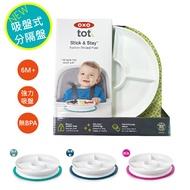 【onemore】OXO tot 吸盤 分隔餐盤 防滑防灑 可微波 不含BPA 美國代購 正品