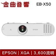 EPSON 愛普生 EB-X50 3600流明 XGA解析度 防塵投影機 | 金曲音響