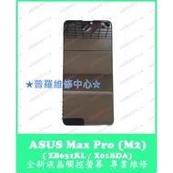 ★普羅維修中心★ 新北/高雄 ASUS Zenfone Max Pro (M2) 全新液晶觸控螢幕 X01BDA