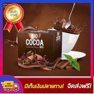 ถูกได้อีก!! ไบโอโกโก้มิกซ์ Bio Cocoa Mix By Khunchan ของแท้ 100%