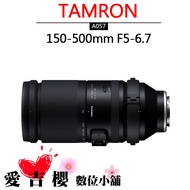 TAMRON 150-500mm F5-6.7 DI III VC VXD  A057SF For E接環全新 A057