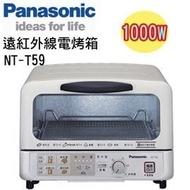 Panasonic國際牌紅外線電烤箱 NT-T59