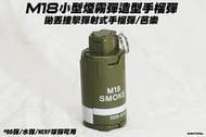 🈣 M18小型煙霧彈造型手榴彈 芭樂 拋丟彈射式 ( NERF 球彈 軟彈 BB彈 生存 遊戲 水彈