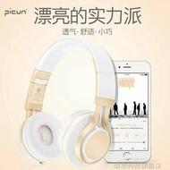 頭戴式耳機 蘋果oppo無線耳機頭戴式藍芽耳麥vivo小米手機電腦通用可愛女韓版 清涼一夏特價