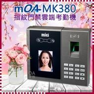MOA MK380雲端指紋刷卡臉型考勤機/打卡鐘