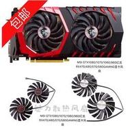 【現貨促銷】MSI GTX1080/1070/1060/960紅龍RX470/480/570/580GAMING顯卡風扇