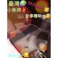MAZDA(全車種)MAZDA2 MAZDA3 MAZDA6 CX-3 CX-5 CX-9臺灣製造小象腳踏墊、汽車腳踏墊