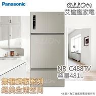 Panasonic國際牌三門481L無邊框鋼板變頻電冰箱NR-C488TV-H/NR-C488TV/C488TV