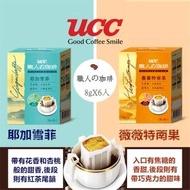 【UCC】職人舘珈琲產地嚴選濾掛式咖啡(耶加雪菲/薇薇特南果)