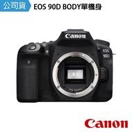 【Canon】EOS 90D BODY單機身(公司貨)