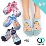 【ONEDER 旺達】角落小夥伴船襪 角落生物短襪SG-A101-106  6入超值組(獨家授權 品質保證)