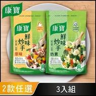 【康寶】鮮味炒手-原味/奶素 500g 3入組