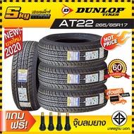 ยางขอบ17 Dunlop รุ่นAT-22  265/65R17 แถมฟรี จุ๊บยาง (ยาง1เส้น)