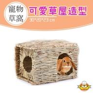 可愛草屋造型草窩 草窩 兔子草窩 寵物兔子 兔兔 倉鼠 兔頭草窩 牧草窩 睡窩 兔窩
