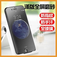 蘋果 I6+ I6s+   滿版護眼紫光磨砂保護貼IPhone6 IPhone6s Plus玻璃貼鋼化膜防指紋防刮 防手汗