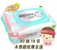 nac nac嬰兒潔膚柔濕巾80抽EDI超純水,nac濕紙巾80抽x18包,掀蓋式保濕,抽取輕巧