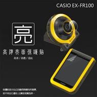 亮面螢幕保護貼 卡西歐 CASIO EX-FR100 鏡頭+螢幕 自拍神器 保護貼 亮貼 亮面貼