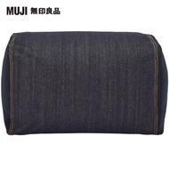 【MUJI 無印良品】懶骨頭靠枕組替換套/棉丹寧/深藍(零件)