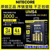 【最新】NITECORE UMS4 智能USB充電器 奈特柯爾 4A充電 鋰電池 18650 D4 i2 i8 SC4