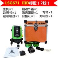 萊賽(LAISAI)綠光2線激光水平儀LSG671SD藍光標線△儀LD光水平儀