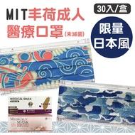 【現貨】台灣製 雙鋼印 丰荷成人醫療 醫用口罩 (30入/盒) 水之呼吸 生命之樹 日本 鬼滅之刃 限量款