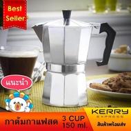 หม้อต้มกาแฟ กาต้มกาแฟ MOKA POT เครื่องชงกาแฟสดแบบพกพา สไตล์อิตาเลียน ทำกาแฟสด มอคค่าพอท ทานได้ทุกทีแม้กระทั่งเที่ยวปิคนิคกางเต๊น [ThxBrew]