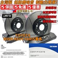 SEVO 豐田 PREVIA WISH RAV4 YARIS 原廠碟煞車碟盤劃線碟