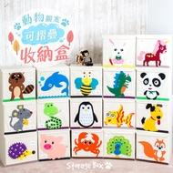 童趣動物折疊收納箱 動物造型 上掀式可摺疊收納箱 折疊收納盒 動物圖案 衣物收納 小物收納【I007】