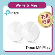 【TP-Link】Deco M9 Plus AC2200 三頻無線網路wifi網狀路由器系統 2-pack(分享器)