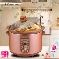DOWAI多偉 4.7L全營養萃取鍋 DT-623~台灣製造