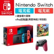 任天堂Switch 新款藍紅主機+健身環大冒險+Pro控制器(異度神劍2 特別版)