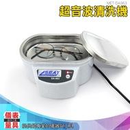 儀表量具 清洗機 洗眼鏡神器 微波超音波隱形可攜式 超音波清洗機 DA963