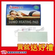 【贈現金卡】舒摩熱敷墊 SUMO 熱敷墊 7x20 電毯 濕熱電毯