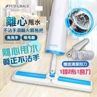 618購物節【FUJI-GRACE 富士雅麗】不沾手渦輪式火箭拖把