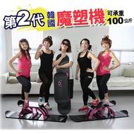 【X-BIKE 晨昌】 第2代-韓國魔塑機(適用100公斤) 10多個韓星團體代言